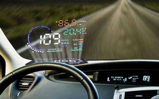 Преимущества и недостатки проекторов на лобовое стекло автомобиля