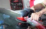 Как и чем правильно полировать лобовое стекло автомобиля