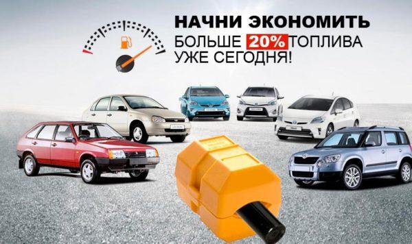 лого эконом для бензина